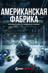 Смотреть Американская фабрика онлайн в HD качестве 720p