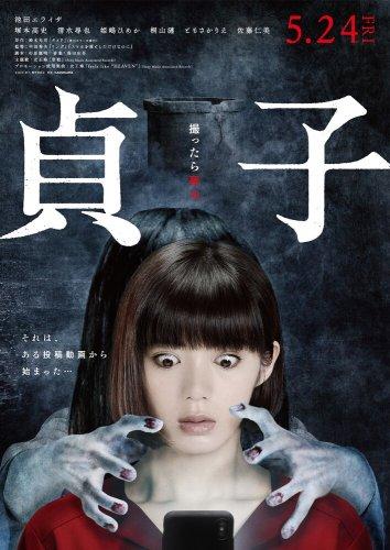Смотреть Садако онлайн в HD качестве 720p