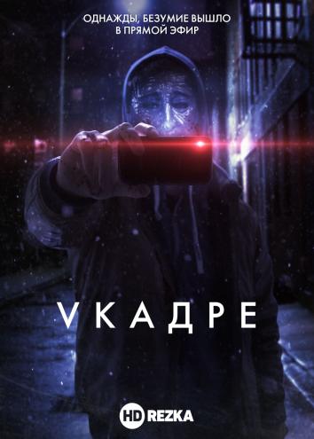 Смотреть VKадре онлайн в HD качестве 720p