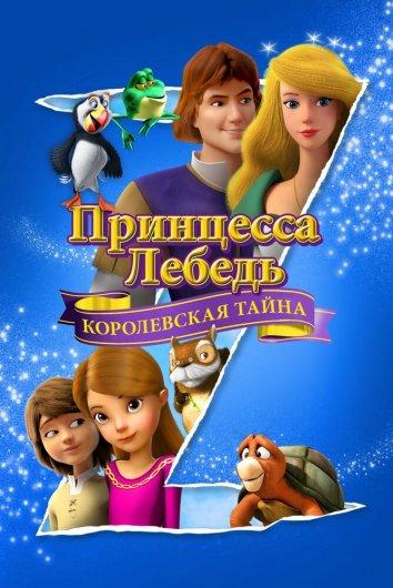 Смотреть Принцесса Лебедь: Королевская тайна онлайн в HD качестве 720p