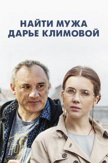 Смотреть Найти мужа Дарье Климовой онлайн в HD качестве 720p