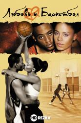Смотреть Любовь и баскетбол онлайн в HD качестве 720p