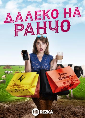 Смотреть Далеко на ранчо онлайн в HD качестве 720p