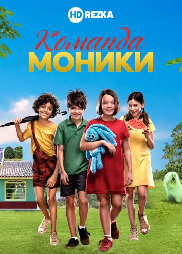 Смотреть Команда Моники онлайн в HD качестве 720p
