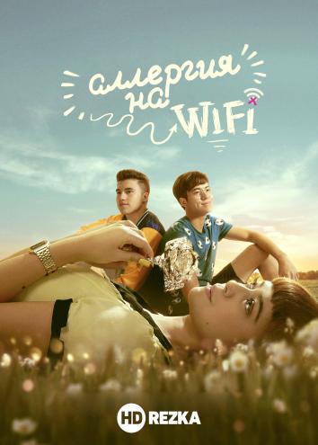 Смотреть Аллергия на Wi-Fi онлайн в HD качестве 720p
