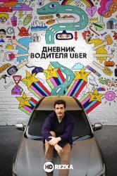 Смотреть Дневник водителя Uber онлайн в HD качестве