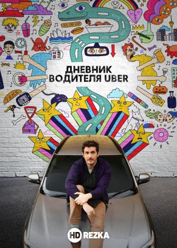 Смотреть Дневник водителя Uber онлайн в HD качестве 720p