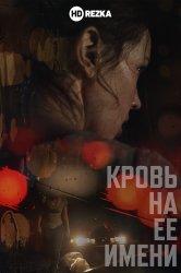 Смотреть Кровь на её имени онлайн в HD качестве 720p