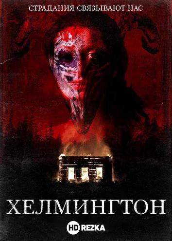 Смотреть Хелмингтон онлайн в HD качестве 720p