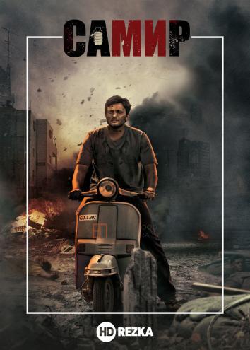 Смотреть Самир онлайн в HD качестве 720p
