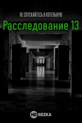 Смотреть Расследование 13 онлайн в HD качестве