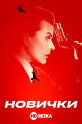 Смотреть Новички онлайн в HD качестве 720p