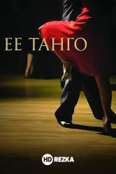 Смотреть Ее танго онлайн в HD качестве