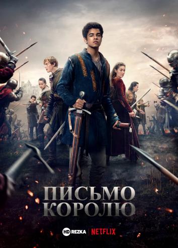 Смотреть Письмо королю онлайн в HD качестве 720p