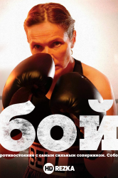 Смотреть Бой онлайн в HD качестве 720p