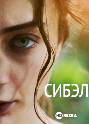 Смотреть Сибэл онлайн в HD качестве 720p