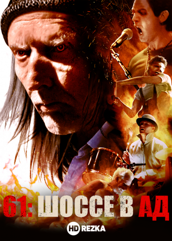 Смотреть 61: Шоссе в Ад онлайн в HD качестве 720p