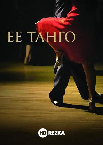 Смотреть Ее танго онлайн в HD качестве 720p