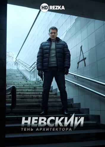 Смотреть Невский. Тень архитектора онлайн в HD качестве 720p