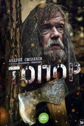 Смотреть Топор онлайн в HD качестве 720p