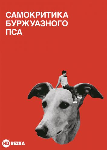 Смотреть Самокритика буржуазного пса онлайн в HD качестве 720p