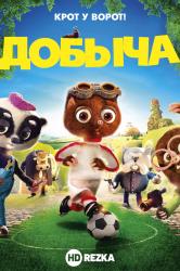 Смотреть Добыча / Гол! онлайн в HD качестве 720p