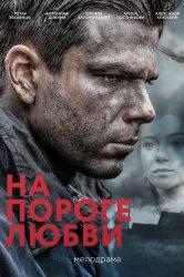 Смотреть На пороге любви онлайн в HD качестве 720p