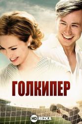 Смотреть Голкипер онлайн в HD качестве 720p