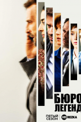 Смотреть Бюро легенд онлайн в HD качестве 720p