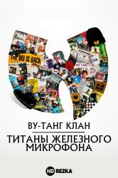 Смотреть Wu-Tang Clan: О микрофонах и людях / Ву-Танг Клан: Титаны железного микрофона онлайн в HD качестве 720p