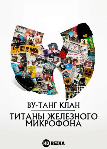 Wu-Tang Clan: О микрофонах и людях / Ву-Танг Клан: Титаны железного микрофона