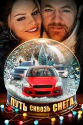 Смотреть Путь сквозь снега онлайн в HD качестве 720p