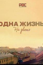 Смотреть Одна жизнь на двоих онлайн в HD качестве 720p