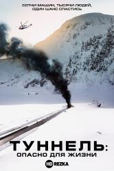Смотреть Туннель: Опасно для жизни онлайн в HD качестве 720p