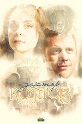 Смотреть Доктор Котов онлайн в HD качестве