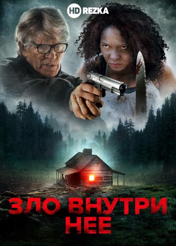 Смотреть Зло внутри нее онлайн в HD качестве 720p