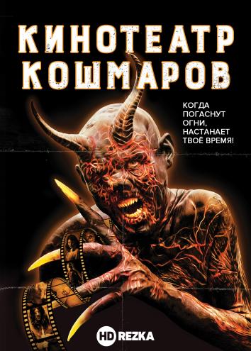 Смотреть Кинотеатр кошмаров онлайн в HD качестве 720p