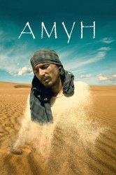 Смотреть Амун онлайн в HD качестве 720p