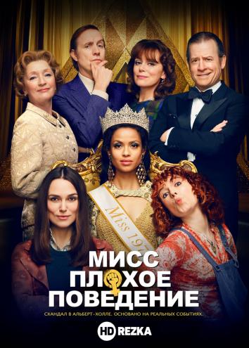 Смотреть Мисс Плохое поведение онлайн в HD качестве 720p