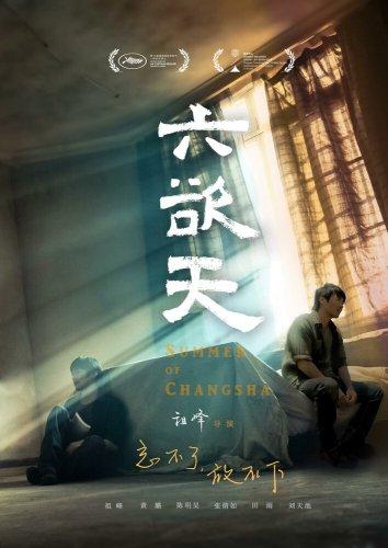 Смотреть Лето в Чанша онлайн в HD качестве 720p