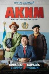 Смотреть Аким онлайн в HD качестве 720p