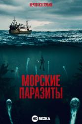Смотреть Морские паразиты онлайн в HD качестве 720p