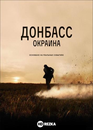 Смотреть Донбасс. Окраина онлайн в HD качестве 720p