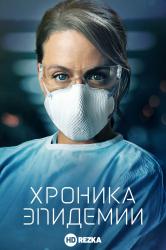 Смотреть Хроника эпидемии онлайн в HD качестве 720p