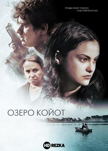 Смотреть Озеро Койот онлайн в HD качестве 720p