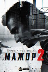 Смотреть Мажор 2 онлайн в HD качестве 720p