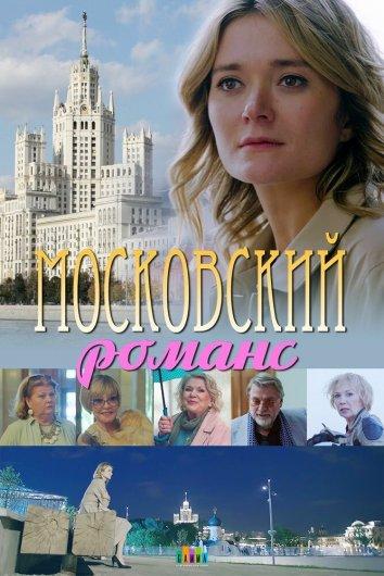 Смотреть Московский романс онлайн в HD качестве 720p
