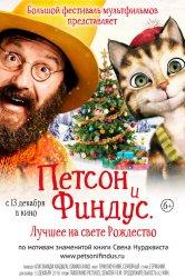 Смотреть Петсон и Финдус 2. Лучшее на свете Рождество онлайн в HD качестве 720p