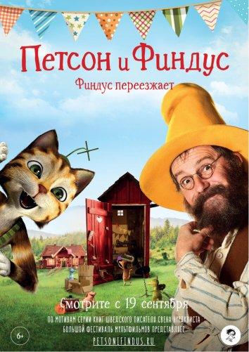 Смотреть Петсон и Финдус. Финдус переезжает онлайн в HD качестве 720p