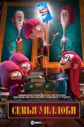 Смотреть Семья Уиллоби онлайн в HD качестве 720p